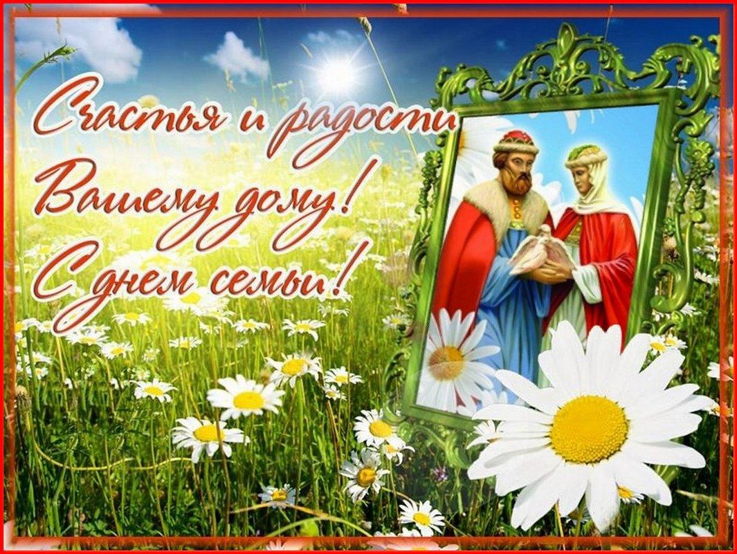 Поздравления с днем семьи любви и верности красивые картинки